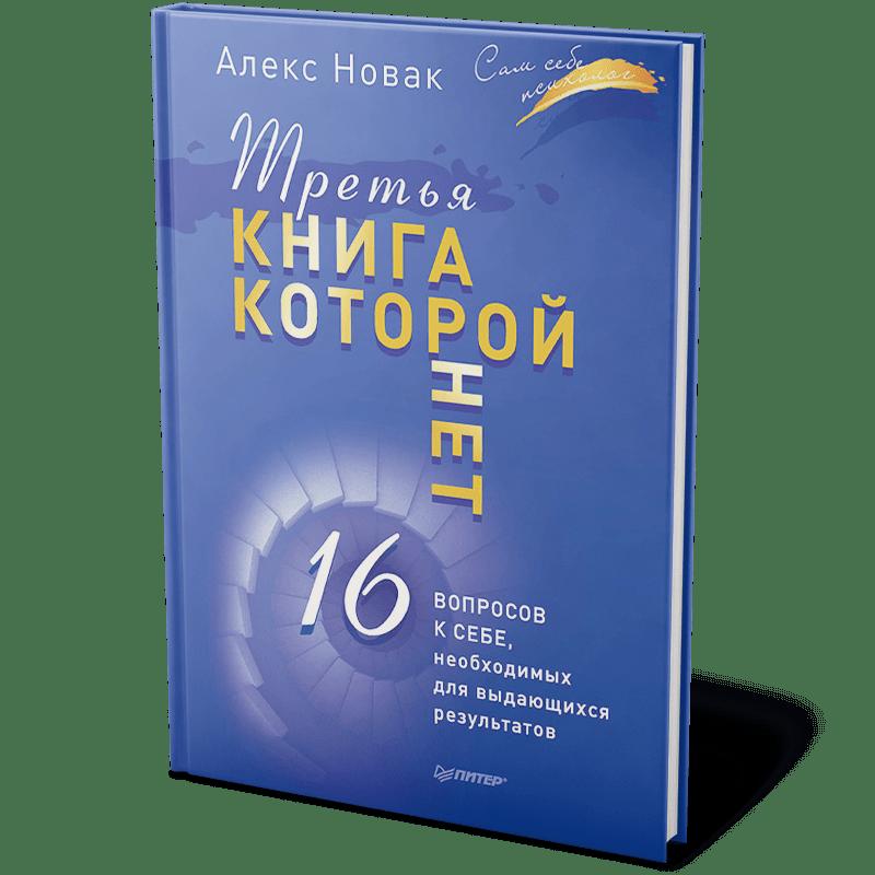 Купить Третья книга, которой нет. 16 вопросов к себе, необходимых для выдающихся результатов, Алекс Новак, 978-5-4461-0476-5