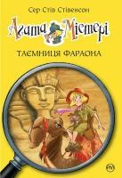 Книга Агата Містері. Таємниця фараона