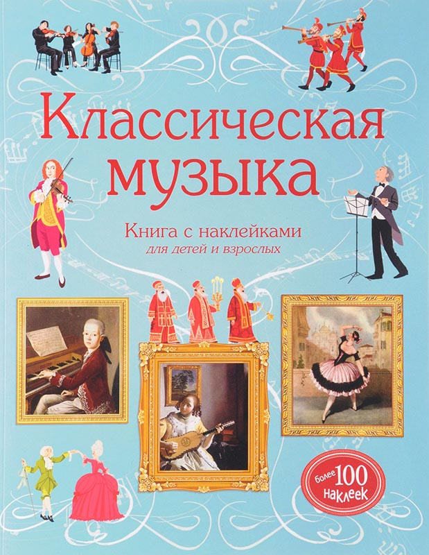 Купить Классическая музыка, Энтони Маркс, 978-5-389-12274-1