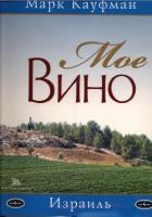 Книга Мое вино. Израиль