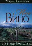 Книга Мое вино. Новая Зеландия