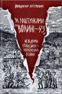 Книга За лаштунками 'Волині-43'. Невідома польско-українська війна