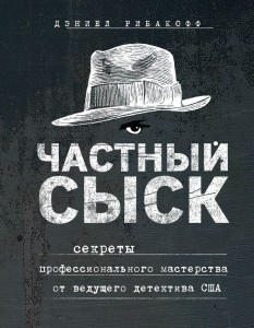 Книга Частный сыск. Секреты профессионального мастерства от ведущего детектива США