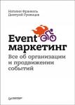 Книга Event-маркетинг. Все об организации и продвижении событий