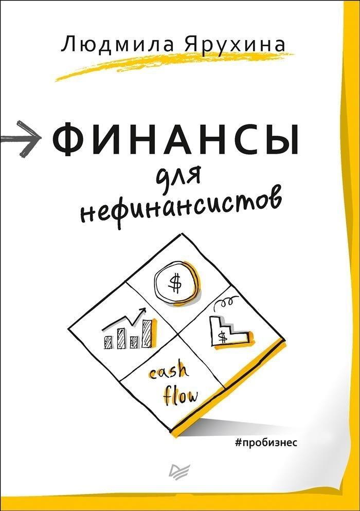 Людмила Ярухина / Финансы для нефинансистов