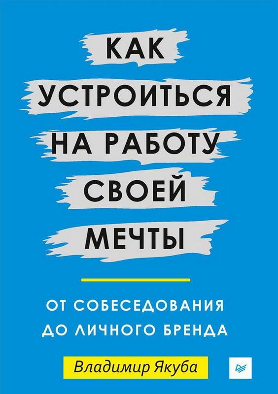 Купить Как устроиться на работу своей мечты. От собеседования до личного бренда, Владимир Якуба, 978-5-4461-0487-1