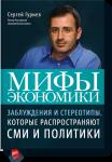 Книга Мифы экономики. Заблуждения и стереотипы, которые распространяют СМИ и политики