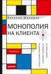 Книга Монополия на клиента