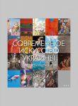 Книга Сучасне українське мистецтво. Портрети художників