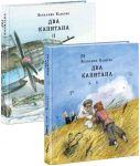 Книга Два капитана. В 2-х томах