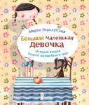 Книга Большая маленькая девочка. История вторая. Рецепт волшебного дня