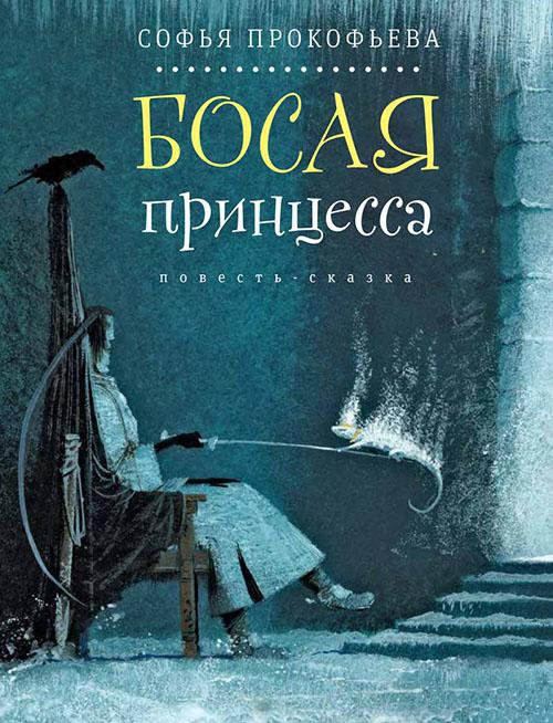Купить Босая принцесса, Софья Прокофьева, 978-5-9691-1521-7