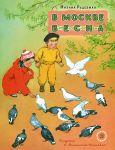 Книга В Москве весна