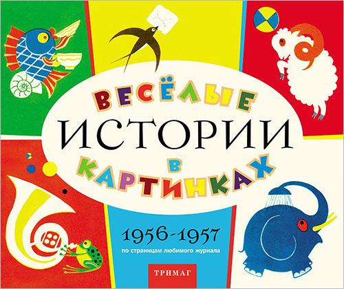 Купить Весёлые истории в картинках. 1956-1957, П. Медзмариашвили, 978-5-9907063-3-0