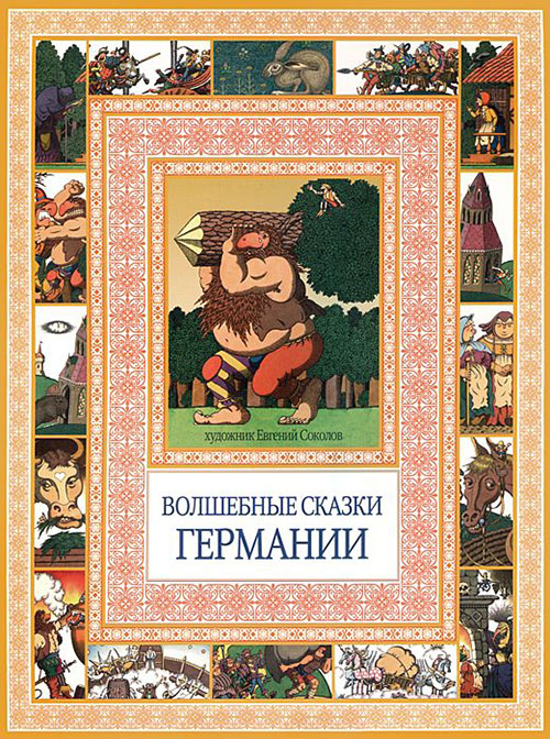 Купить Сказки, Волшебные сказки Германии, Вильгельм Гримм, 978-5-386-07651-1