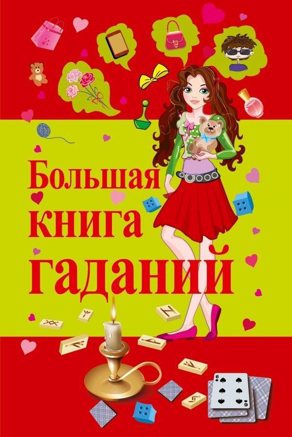 Купить Большая книга гаданий, Виктор Барановский, 978-5-17-085804-0