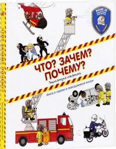 фото страниц Что? Зачем? Почему? Энциклопедия спасателей #3