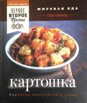 Книга Картошка. Королева европейского стола