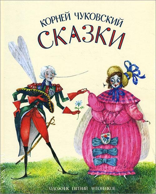Купить Корней Чуковский. Сказки, 978-5-4335-0584-1