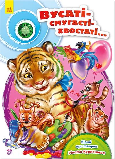 Купить Вусаті-смугасті-хвостаті…, Рінат Курмашев, 978-966-747-964-0