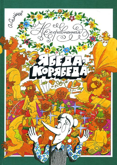 Купить Несравненная Ябеда-Корябеда, Александр Семенов, 978-5-08-005630-7