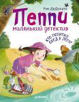 Книга Пеппи - маленький детектив. Кто похитил обед в лесу?