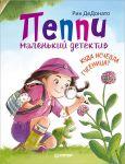 Книга Пеппи - маленький детектив. Куда исчезла гусеница?