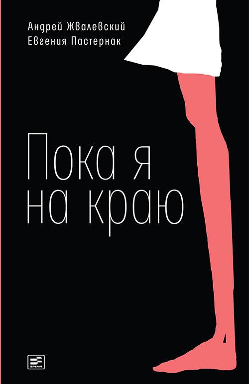Купить Пока я на краю, Евгения Пастернак, 978-5-9691-1613-9, 978-5-9691-1740-2