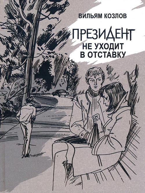 Купить Президент не уходит в отставку, Вильям Козлов, 978-5-9268-2439-8
