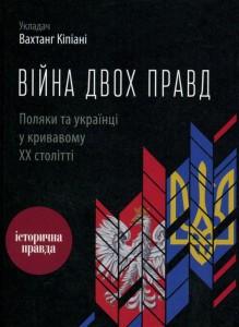 Книга Війна двох правд. Поляки та українці у кривавому 20 столітті