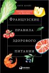 Книга Французские правила здорового питания