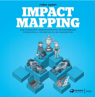 Книга Impact Mapping. Как повысить эффективность программных продуктов и проектов по их разработке
