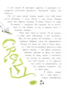 фото страниц Недотрога #6