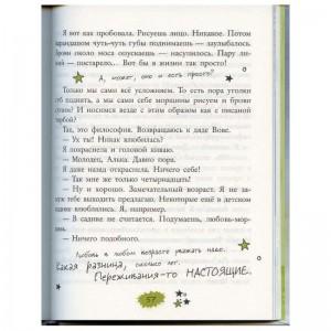 фото страниц Недотрога #2