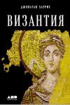 Книга Византия