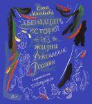 Книга Двенадцать историй из жизни Джоаккино Россини