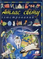 Книга Ілюстрований атлас світу