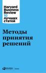 Книга Методы принятия решений