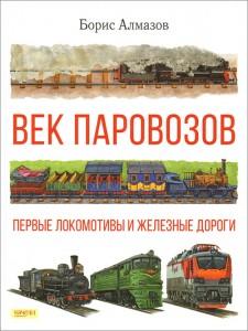 Книга Век паровозов. Первые локомотивы и железные дороги