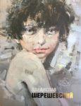 Книга Альбом ілюстрацій Владислава Шерешевського