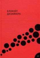 Книга Блокнот дизайнера