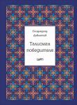 Книга Талисман победителя
