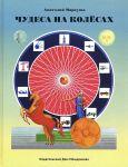 Книга Чудеса на колёсах