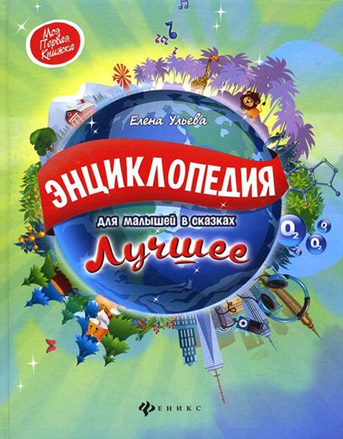 Купить Энциклопедия для малышей в сказках. Лучшее, Елена Ульева, 978-5-222-29241-9