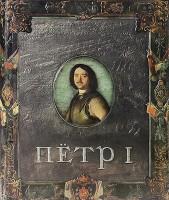 Книга Пётр 1