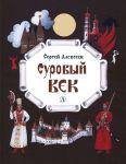 Книга Суровый век. Рассказы о царе Иване Грозном и его времени