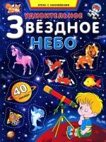 Книга Удивительное звездное небо. Атлас с наклейками