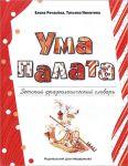 Книга Ума палата. Детский фразеологический словарь