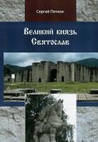 Книга Великий князь Святослав