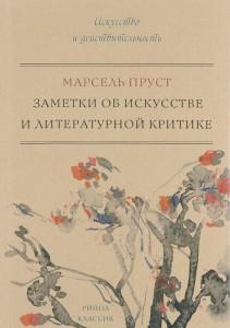 Книга Заметки об искусстве и литературной критике